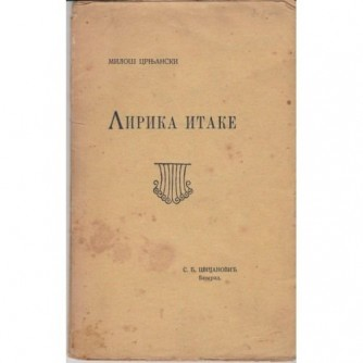 Miloš Crnjanski: Lirika Itake 1919. : I. Izdanje